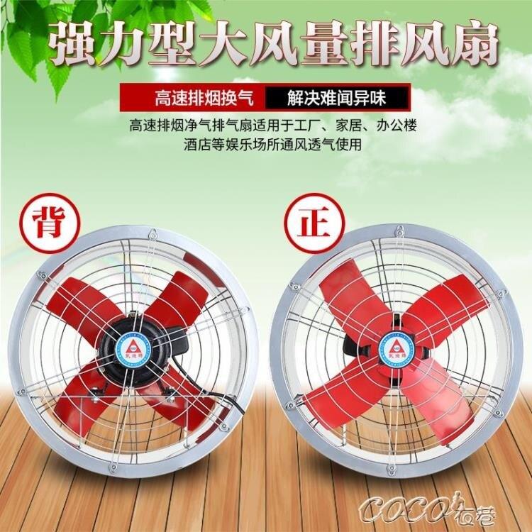 通風扇大功率強力圓筒抽風機倉庫換氣扇排風機廚房抽油煙工業排氣扇24寸220