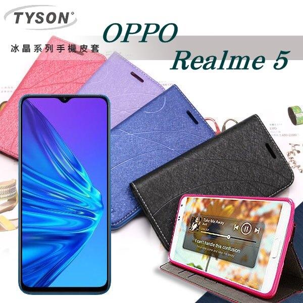 【愛瘋潮】 99免運 現貨 可站立 可插卡 OPPO Realme5 冰晶系列 隱藏式磁扣側掀皮套 保護套 手機殼