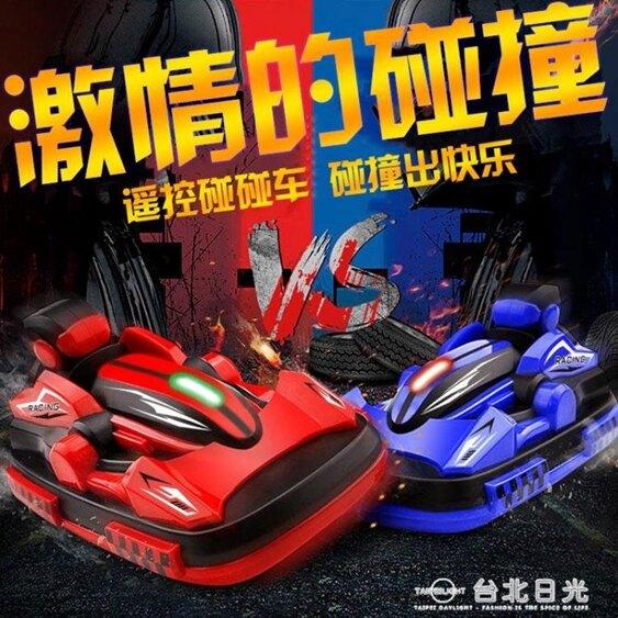 遙控對戰車碰碰車男童玩具兩人對打帶生命燈聲光音效遙控車帶震動  臺北日光