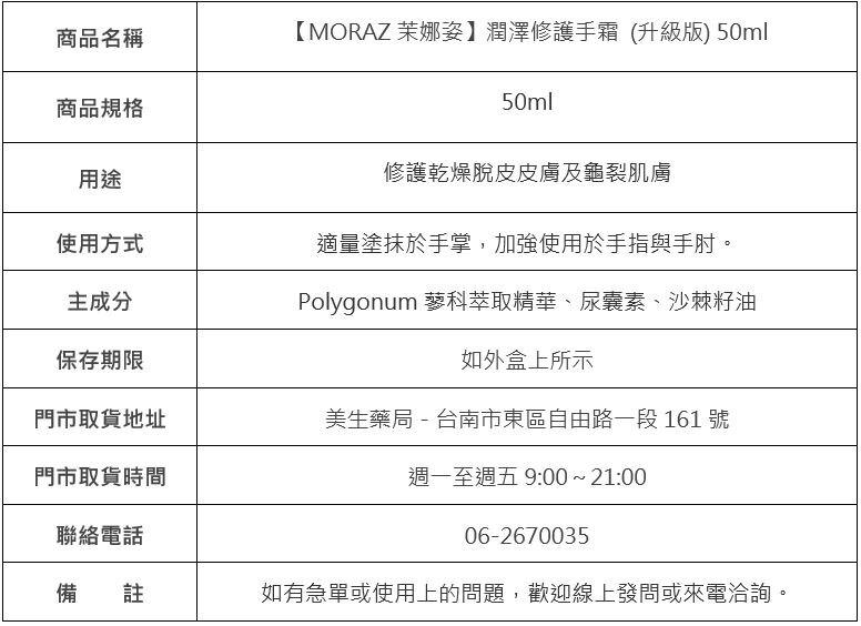美生藥局|【Moraz 茉娜姿】潤澤修護手霜50ml(升級版-醫療通路限定)