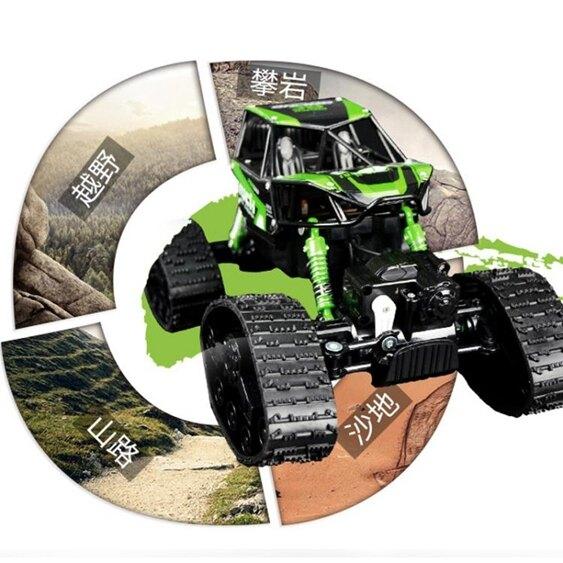合金遙控越野車四驅履帶式全地形車攀爬無線充電男孩汽車模型玩具
