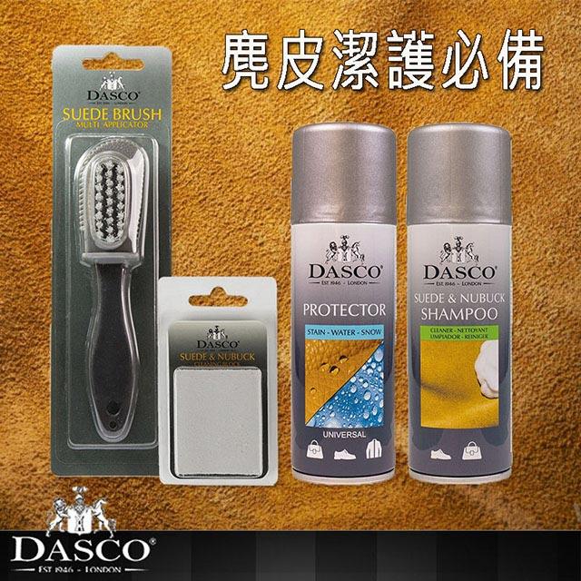 英國伯爵DASCO 麂皮清潔保養組