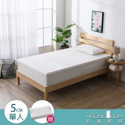 House Door 好適家居 斯里蘭卡進口天然乳膠床墊天絲表布5cm超值組-單人3尺