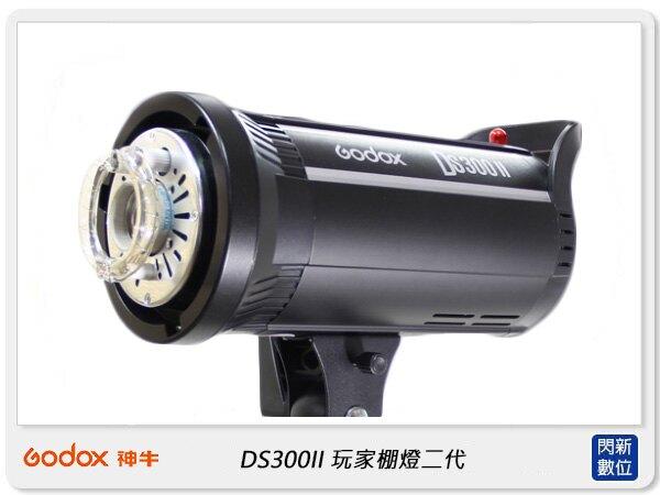 【滿3000現折300+點數10倍回饋】GODOX 神牛 DS300II 玩家棚燈 二代 300W 攝影燈 閃光燈 (DS300 II,公司貨)