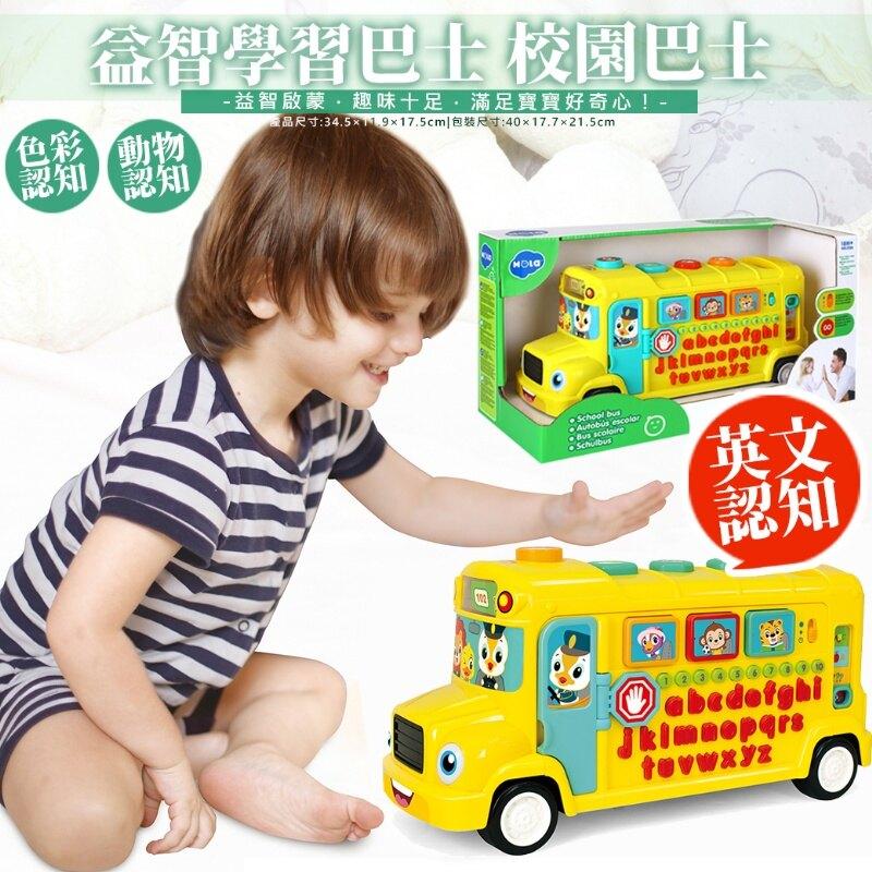 匯樂 益智學習巴士 / 校園巴士 啟蒙 兒童玩具