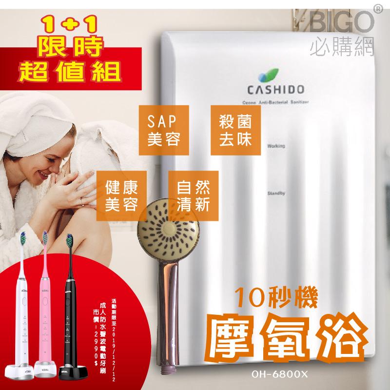 台灣精品【CASHIDO超值組合】基本型摩氧浴機 10秒機 贈成人防水聲波電動牙刷 洗澡淋浴 健康美容 消除疲勞 溫和