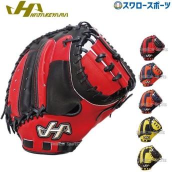 あすつく 送料無料 ハタケヤマ キャッチャーミット 軟式 HATAKEYAMA 限定 一般 axバックモデル PRO-M08 野球部 軟式野球 野球用品 スワロースポーツ