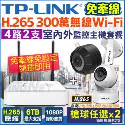 KINGNET 監視器攝影機 TP-LINK 網路攝影機 6路2支NVR套餐 WIFI 手機遠端 H.265 1080P 紅外線夜視 推播 警報 監控