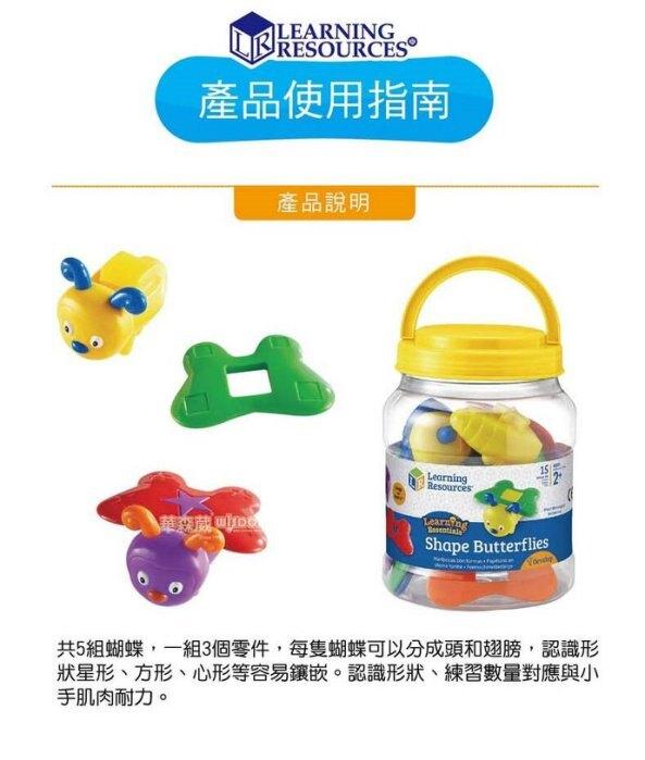 【晴晴百寶盒】美國進口 形狀蝴蝶 LearningResources尋寶遊戲教具益智遊戲環保無毒玩具遊戲W470