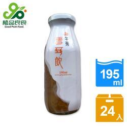 植品良食 牛蒡雪耳飲195ml(24入/箱)