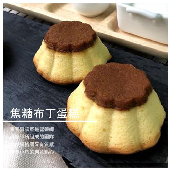 【煮客實驗室 CookerLab】焦糖布丁蛋糕 6入