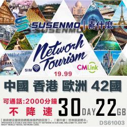 【素什麼】 CMLink 不降速 30日 22GB  中國 香港 歐洲 42國用網卡 附2000分鐘通話 出國網卡
