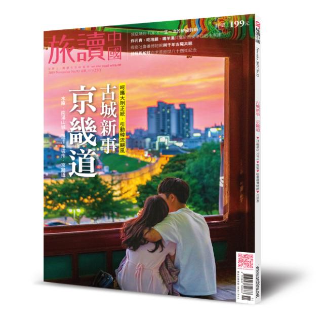 Or旅讀中國 2019年11月號第93期(無贈品)