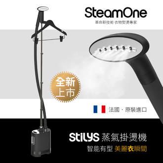 法國 SteamOne Stilys 直立式蒸氣掛燙機 公司貨 水量不足,自動斷電設計