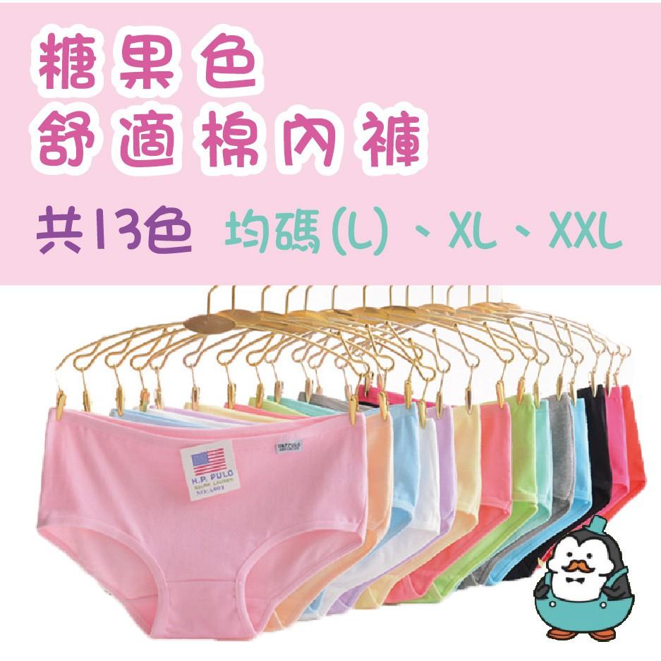 糖果色舒適棉內褲 均碼 可愛繽紛 有均碼/XL兩尺寸