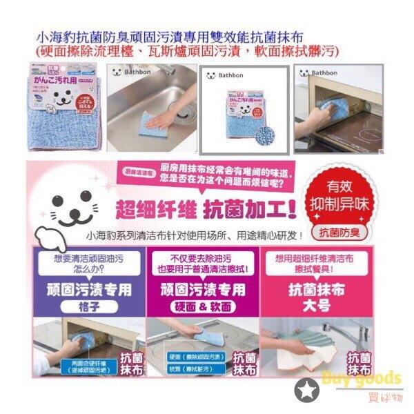 日本小海豹風呂刷系列小海豹抗菌防臭雙效能雙面擦巾-小海豹抗菌雙面抹布/W軟硬纖維頑固污漬抗菌抹布