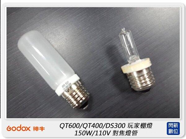【滿3000現折300+點數10倍回饋】GODOX 神牛 QT/DS300FL 玩家棚燈 對焦燈管 for QT600/QT400/DS300(公司貨)