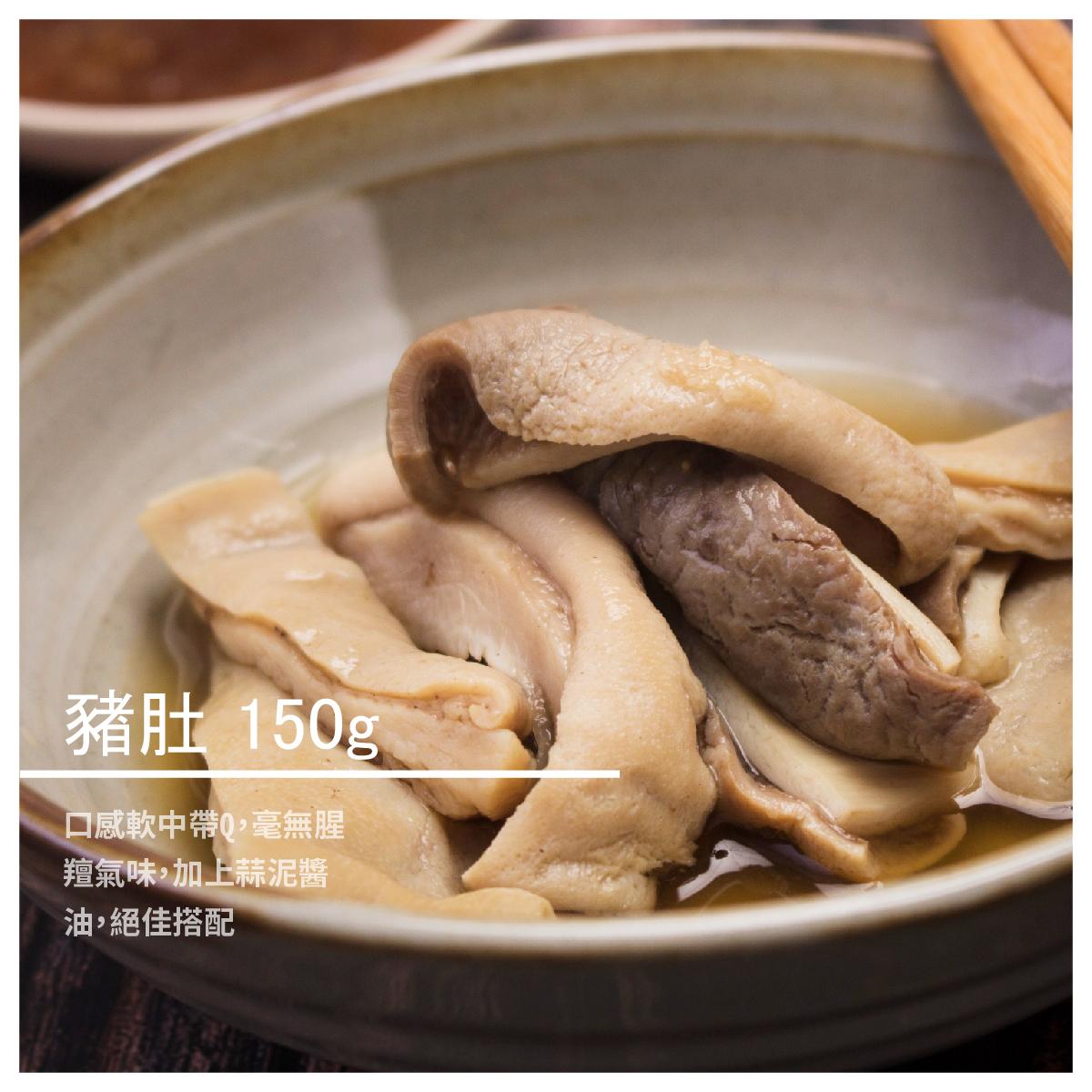 【清溪小吃部】豬肚 150g