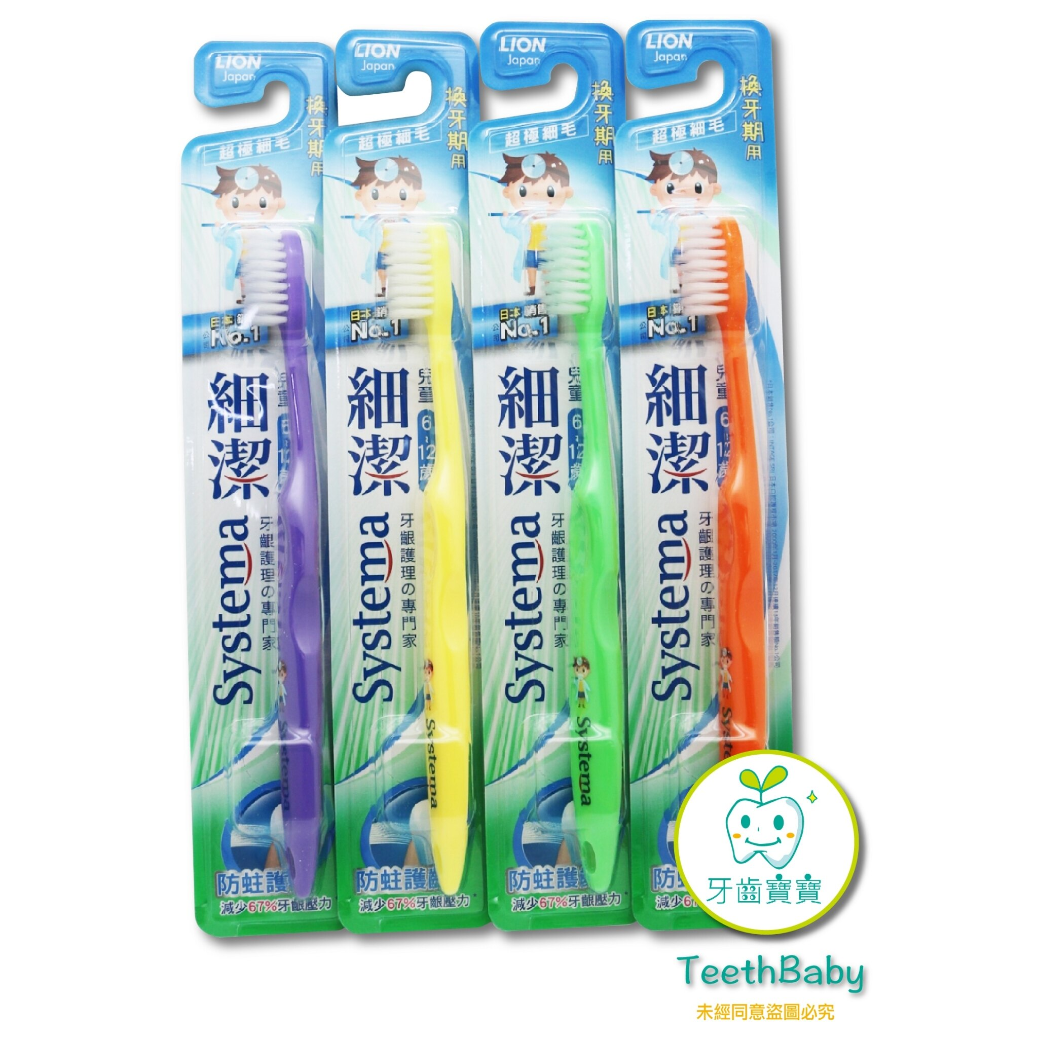 日本獅王 LION 細潔兒童牙刷(低學年用) 6~9歲-1入