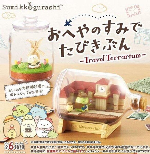 【角落生物 旅遊盒玩】角落生物 旅遊 環遊世界 盒玩 擺飾公仔 日本正品 該該貝比日本精品