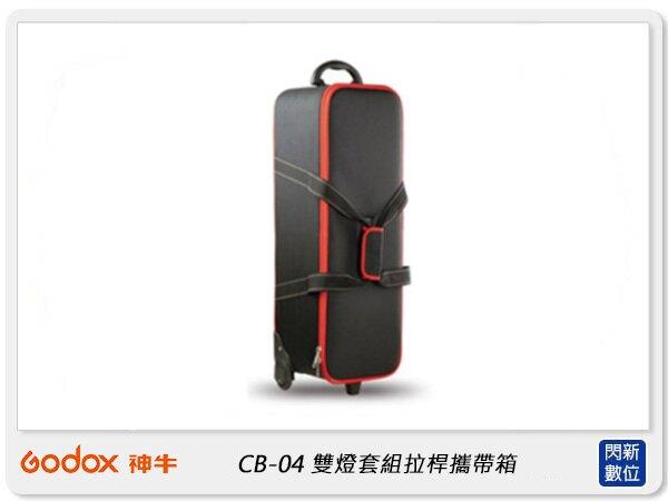 【銀行刷卡金回饋】GODOX 神牛 CB-04箱包 雙燈組 拉桿攜帶箱 適用DS300套組(公司貨)攝影棚燈箱 燈具器材箱