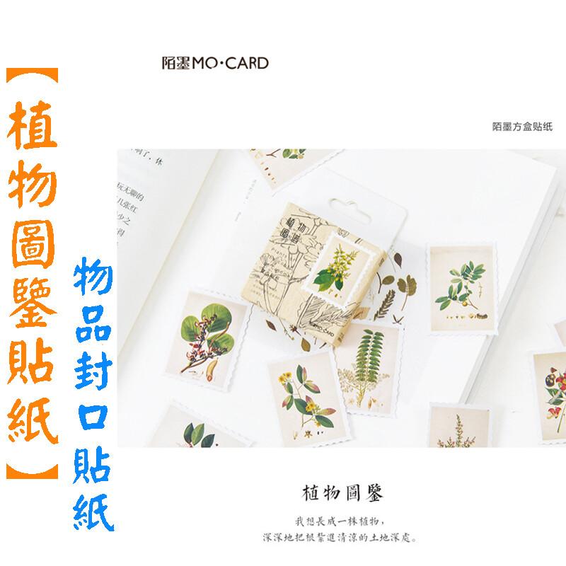 植物圖鑑 植物圖譜 盒裝貼紙 手帳相冊物品封口貼紙