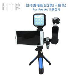 HTR 自拍直播組合2號(不挑色) For Pocket 手機並用