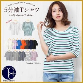 5分袖Tシャツ/トップス/メール便(郵2)/t2867
