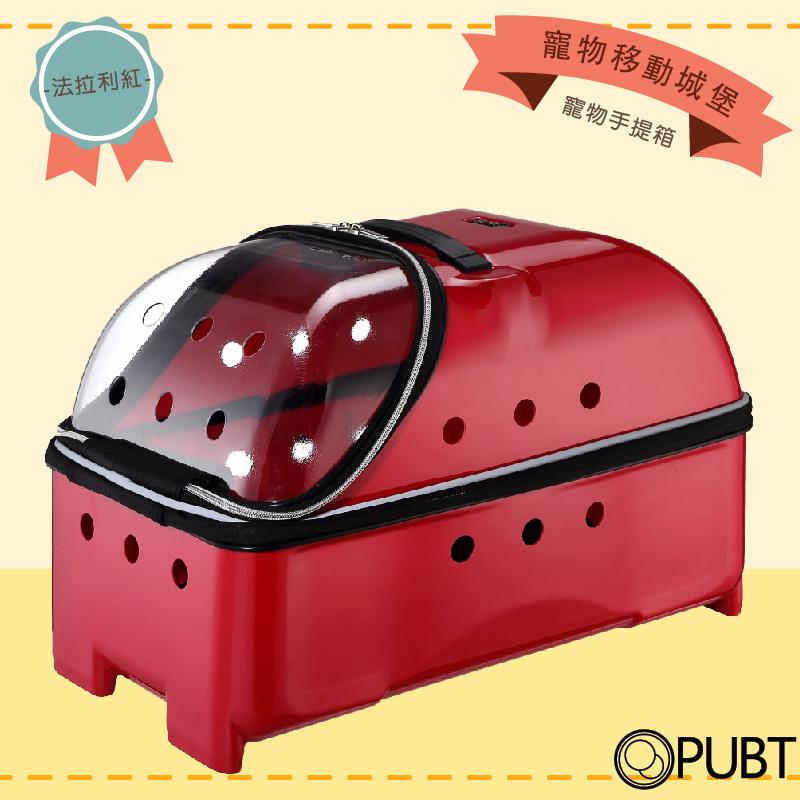【PUBT】寵物手提箱 0651 三色可選 法拉利紅 寵物手提籠 手提包 寵物拉桿包 寵物用品 手提箱 貓狗適用 外出籠