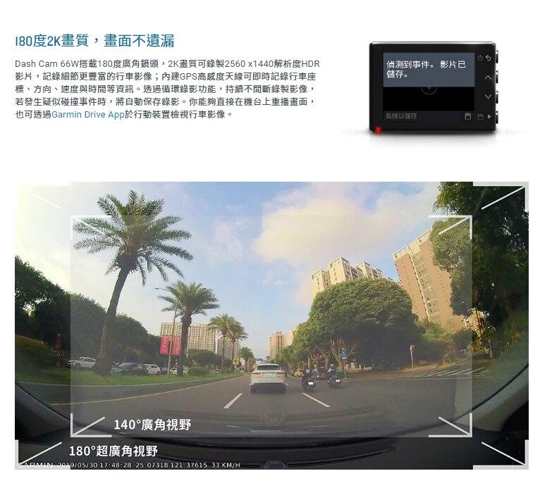 Garmin Dash Cam 66W【送16G】1440P 180度廣角 1080P 區間測速行車記錄器