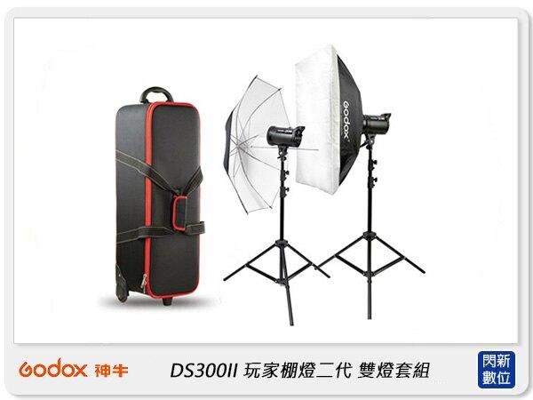 【點數+信用卡回饋】GODOX 神牛 DS300II X2 KIT 玩家棚燈 二代 雙燈組 攝影燈(DS300 II,公司貨)