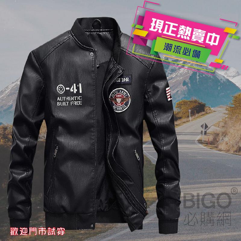 冬季最熱潮流❄保暖皮衣 黑色 熱銷款 歡迎門市試穿 防風外套 潮流皮衣 男女皆可 空軍飛行夾克 PU夾克 禦寒外套