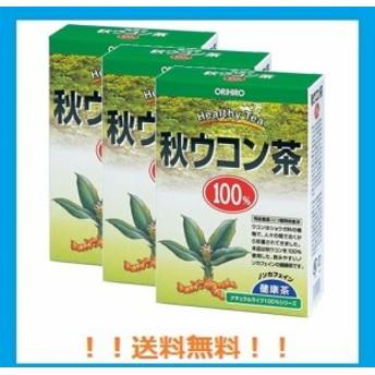 NLティー100% 秋ウコン茶【3箱セット】