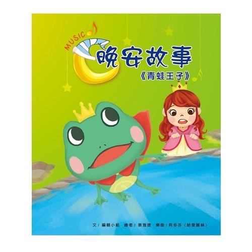 (目川文化數位股份有限公司)晚安故事:青蛙王子(目川文化編輯小組)