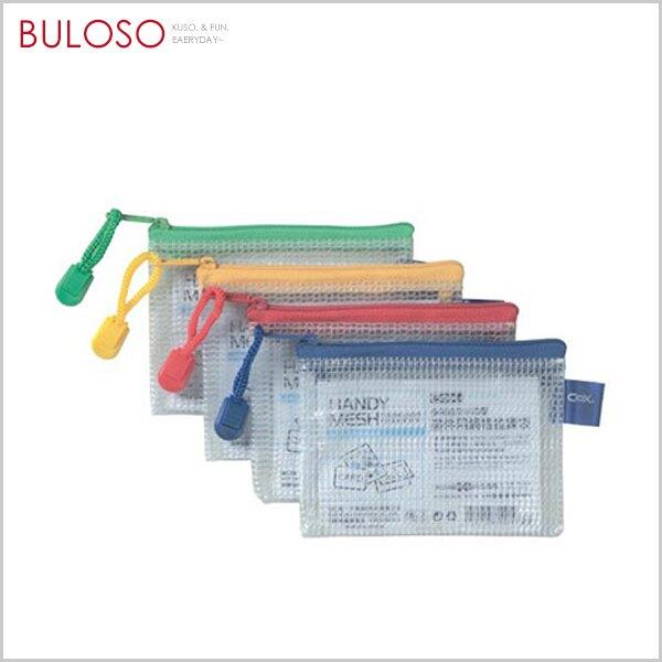《不囉唆》COX三燕 網格橫式證件拉鏈袋 (不挑色/款) 收納袋 筆袋 文具袋【A431847】