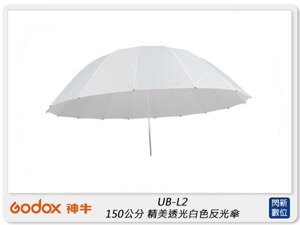 【滿3000現折300+點數10倍回饋】Godox 神牛 UB-L2 150公分 精美透光白色反光傘 150cm 柔光傘 (UBL2,公司貨)