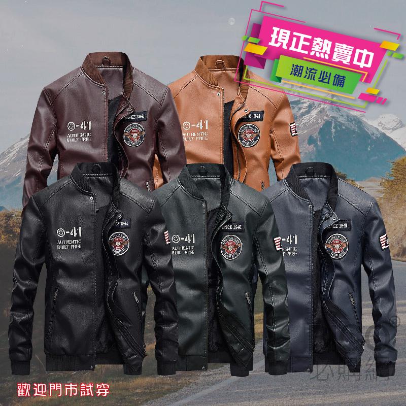 冬季最熱潮流❄保暖皮衣 熱銷款 歡迎門市試穿 五色可選 防風外套 潮流皮衣 男女皆可 空軍飛行夾克 PU夾克 禦寒外套