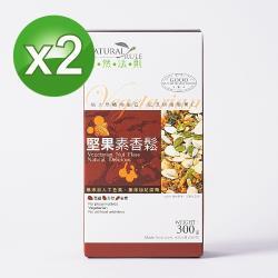 【壽滿趣-自然法則】全天然堅果素香鬆(300gx2盒)