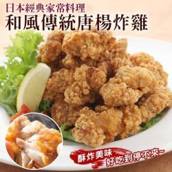 海肉管家-日式唐揚雞腿塊超大包裝(1包/每包約1kg±10%)