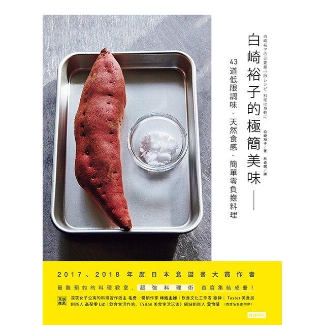 白崎裕子的極簡美味:43道低限調味.天然食感.簡單零負擔料理