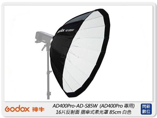 【銀行刷卡金+樂天點數回饋】GODOX 神牛 AD-S85W 摺傘式柔光罩 85cm 白色 適AD400Pro AD300Pro(公司貨)