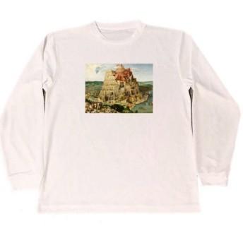 ピーテル ブリューゲル バベルの塔 ドライ Tシャツ 名画 絵画 グッズ ロング ドライ Tシャツ ロンT