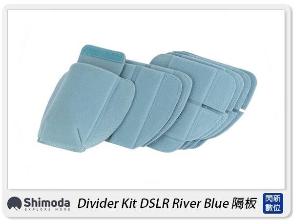 【銀行刷卡金+樂天點數回饋】Shimoda Divider Kit DSLR 隔板 隔層板 內袋隔板 相機包隔板(520-084,公司貨)