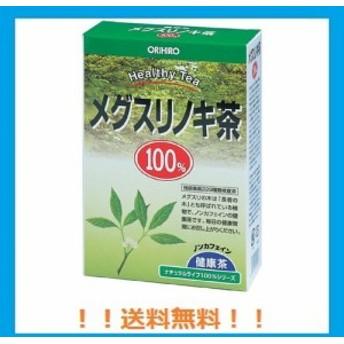 NLティー100% メグスリノキ茶【3箱セット】