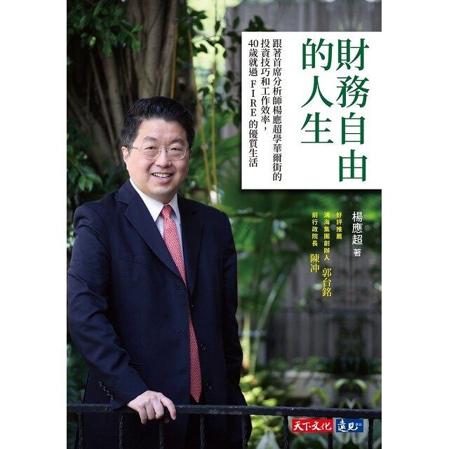 財務自由的人生:跟著首席分析師楊應超學華爾街的投資技巧和工作效率,40歲就過FIRE的優質生活
