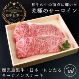 和牛 お歳暮 牛肉 肉 サーロイン 360g 180g×2枚 ステーキ グルメ ギフト 鹿児島黒牛 黒毛和牛 日本一