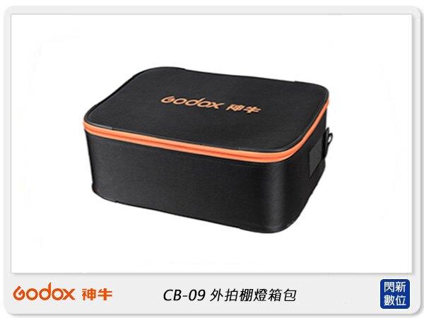 【點數+信用卡回饋】GODOX 神牛 CB-09 外拍棚燈適用箱包 適AD600 / AD360等(公司貨)攝影棚燈箱 器材箱