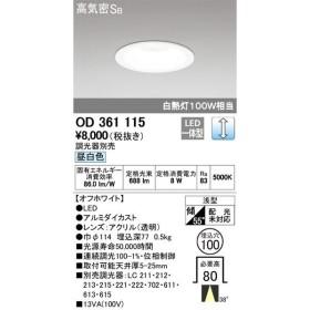 OD361115 オーデリック 照明器具 ダウンライト ODELIC
