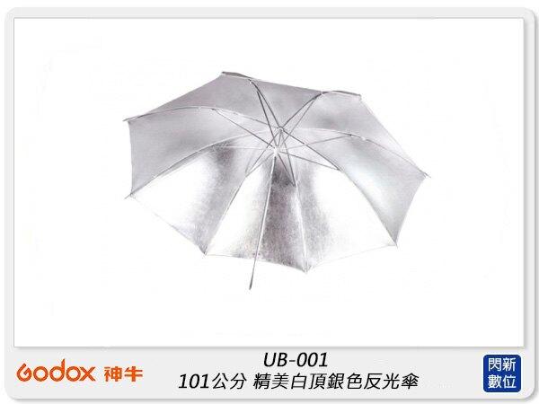【指定銀行贈3%點數】Godox 神牛 UB-001 101公分 精美白頂銀色反光傘 101cm 柔光傘(UB001,公司貨)