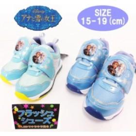 【送料無料】ディズニープリンセス アナと雪の女王2 フラッシュスニーカー 光る靴